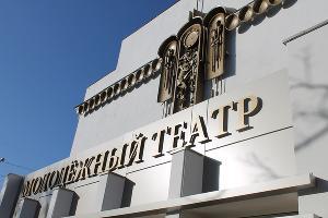 Краснодарский муниципальный молодежный театр ©Фото Юга.ру