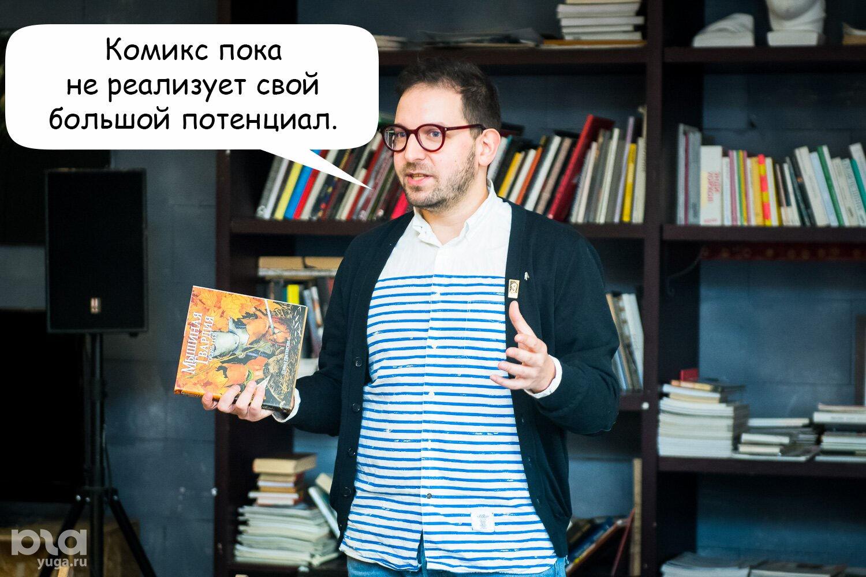 Василий Кистяковский ©Комикс Дмитрия Пославского, фото Елены Синеок, Юга.ру