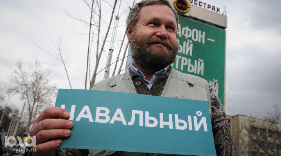 Митинг в поддержку Алексея Навального ©Фото Юга.ру