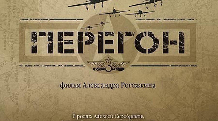 """Постер к фильму """"Перегон"""" ©Фото Юга.ру"""