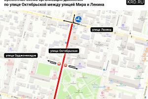 Временная схема движения по Октябрьской ©Графика пресс-службы администрации Краснодара