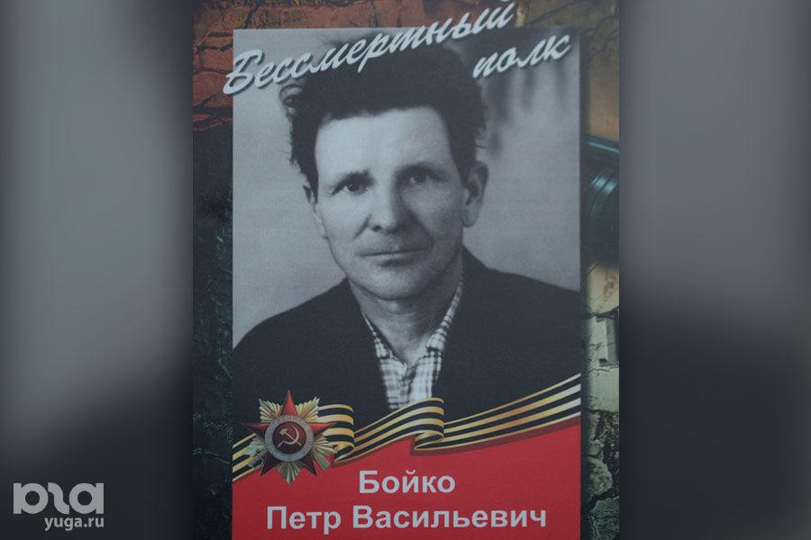 Бойко Петр Васильевич ©Фото Юга.ру