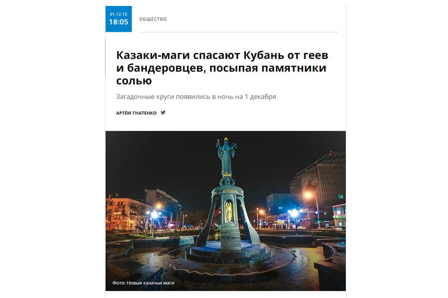 ©Скриншот страницы сайта kuban.kp.ru