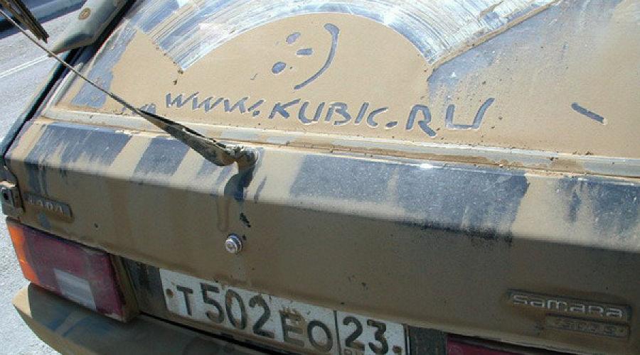 car_mud_b01.jpg ©Фото Юга.ру