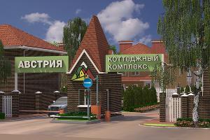 Коттеджный поселок «Австрия» ©Компания «ИНСИТИ»