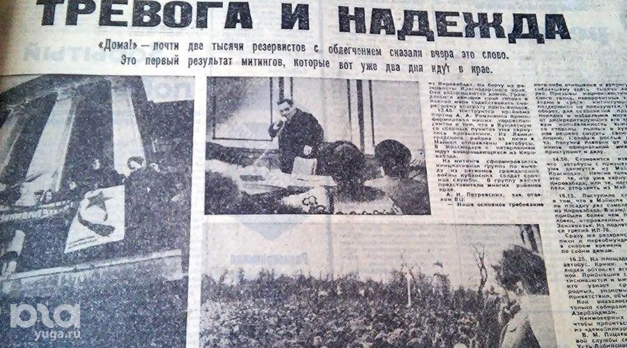 Газета «Комсомолец Кубани» ©Фото Юга.ру