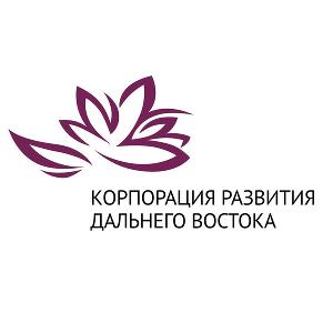 АО «Корпорация развития Дальнего Востока» — управляющая компания, которая управляет территориями опережающего развития и свободным портом Владивосток в субъектах РФ, входящих в состав Дальневосточного федерального округа.