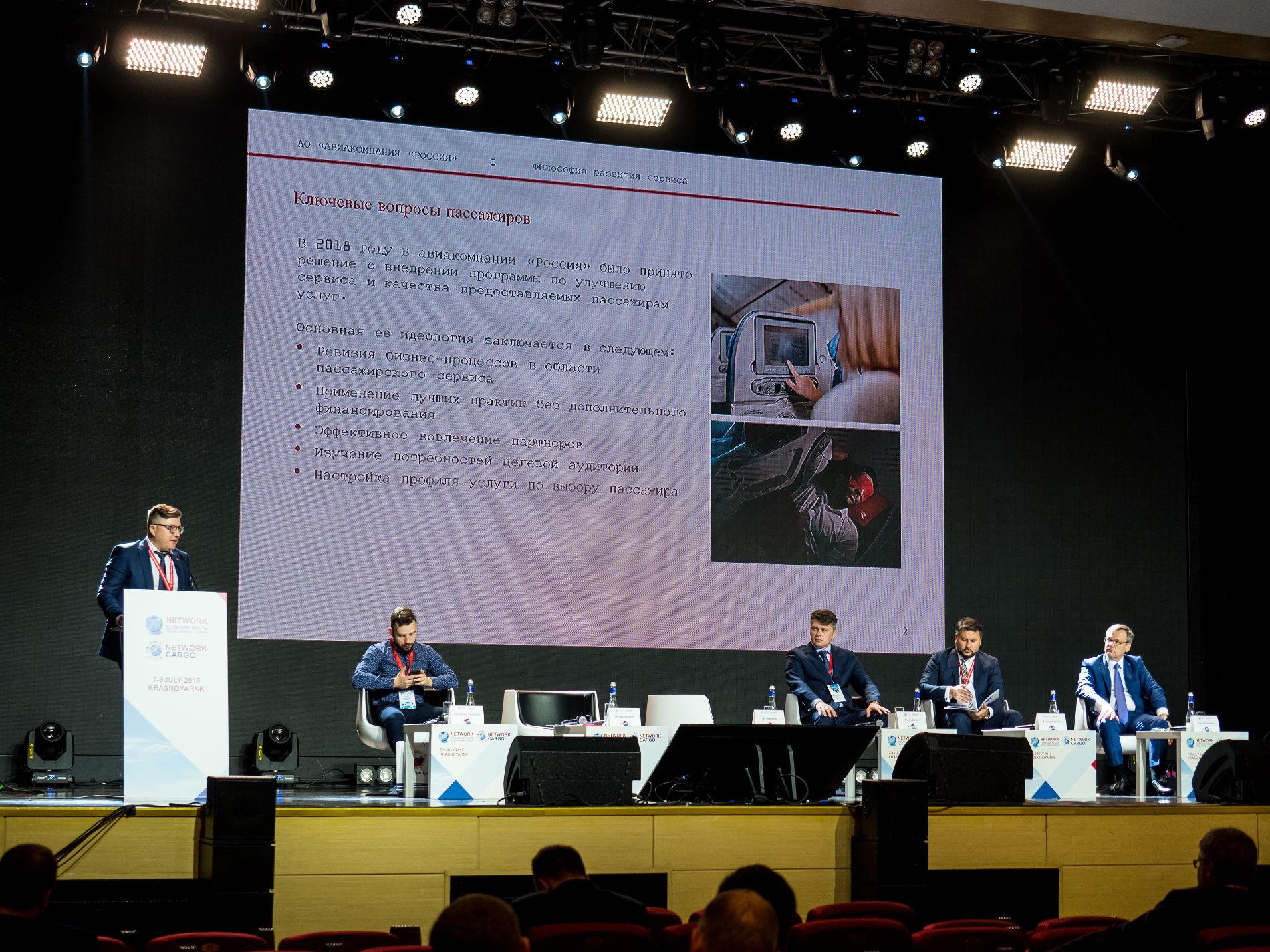 Участники интернационального форума признали «Россию» лучшей авиакомпанией