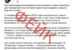©Изображение администрации Краснодара