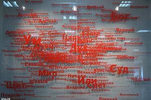 Выставка ICONS в Краснодаре ©Евгений Руденко. ЮГА.ру