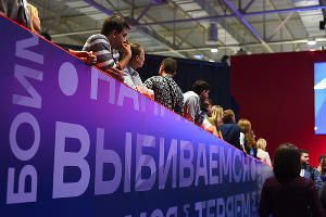 Форум «Дело за малым»—2019 в Краснодаре ©Фото Елены Синеок, Юга.ру