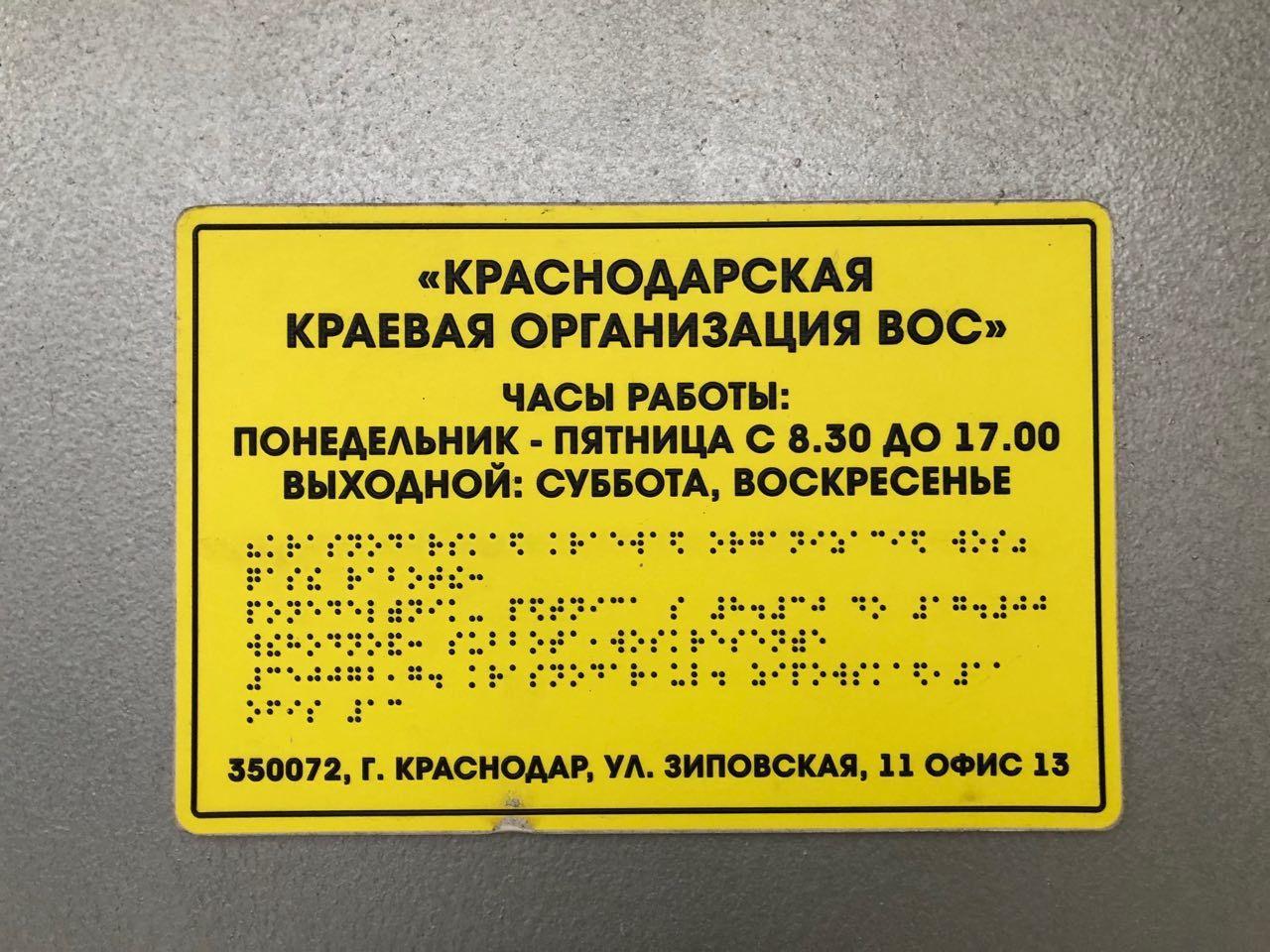 Шрифт Брайля на входе в отделение ВОС в Краснодаре ©Фото Юга.ру