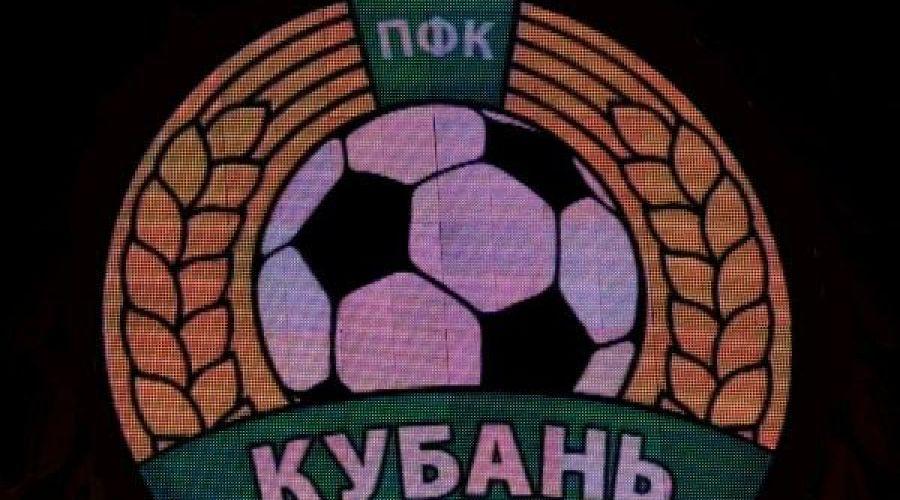 "ФК ""Кубань"" (Краснодар) ©Фото Юга.ру"