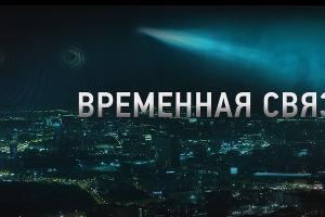 ©Скриншот фильма «Временная связь» с youtube.com