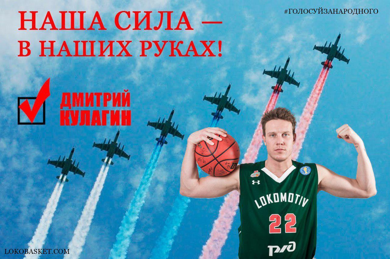 ©Коллаж ПБК «Локомотив-Кубань»