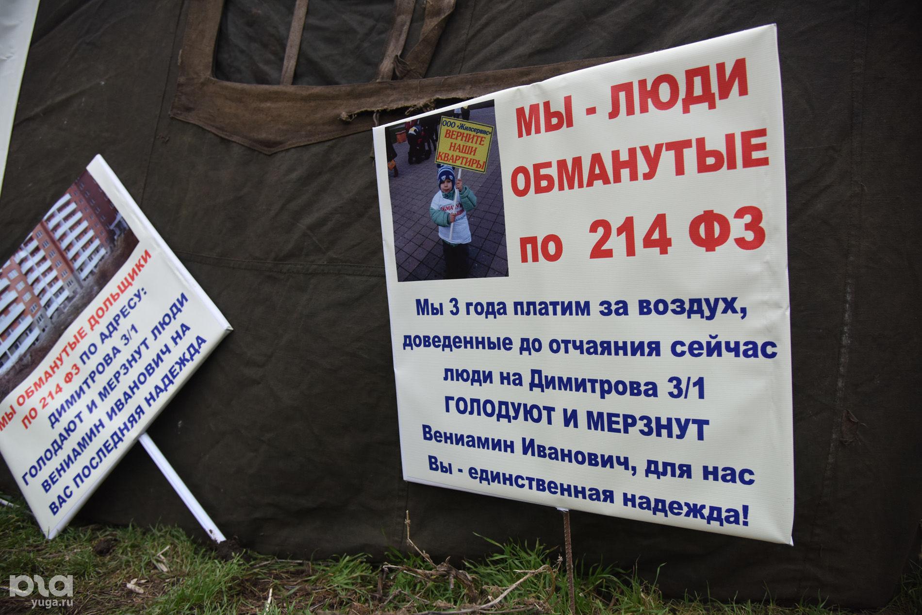 Дольщики многоквартирного дома на ул.Димитрова в Краснодаре объявили голодовку ©Елена Синеок, ЮГА.ру