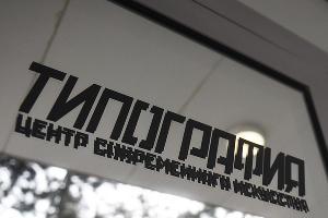 КЦСИ «Типография» ©Фото Елены Синеок, Юга.ру