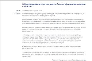 ©Скриншот страницы сайта admkrai.krasnodar.ru