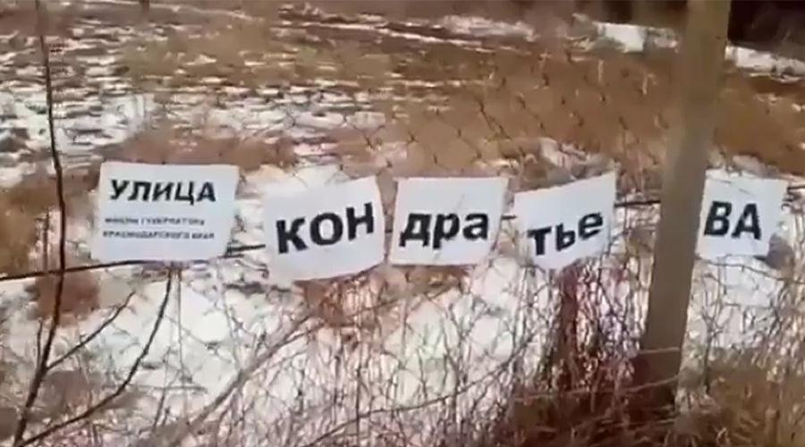 Улица Кондратьева в пос. Таманском ©Скриншот из видео