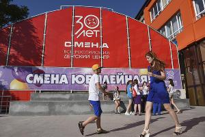 """ВДЦ """"Смена"""" отметил 30-летний юбилей ©Елена Синеок, ЮГА.ру"""