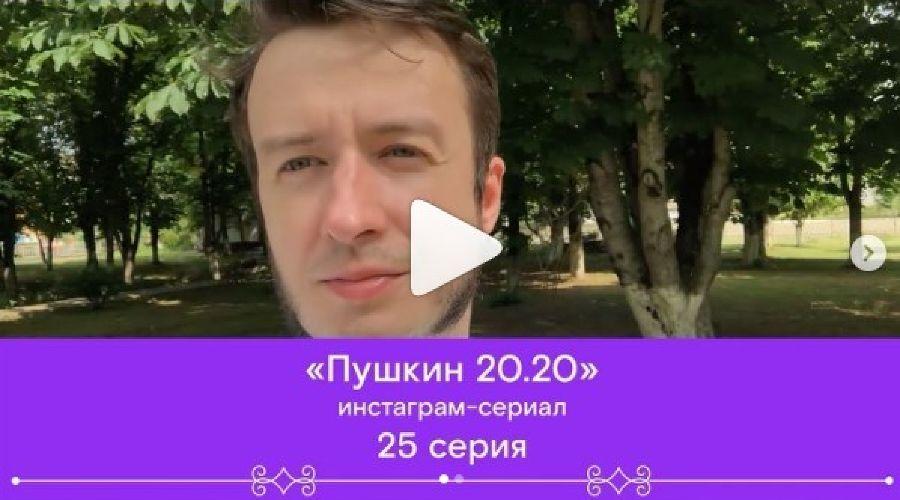 ©Скриншот 25-й серии «Пушкин 20.20» в инстаграме