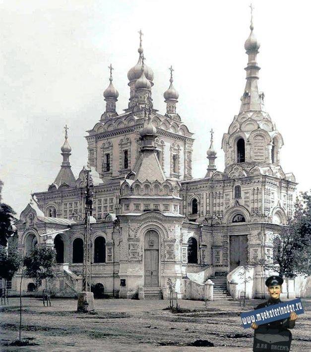 Свято-Георгиевский храм, Краснодар, 1935 год ©Фото с сайта myekaterinodar.ru