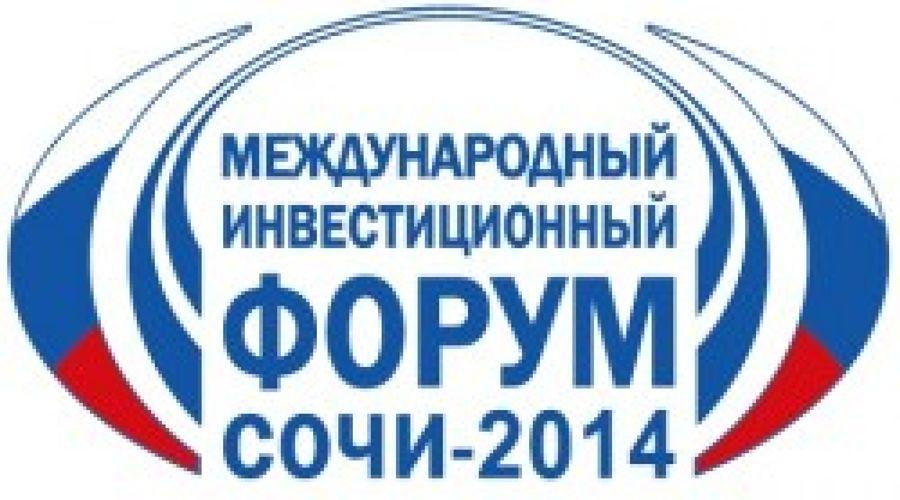 """Инвестфорум """"Сочи-2014"""" ©пресс-служба администрации района"""