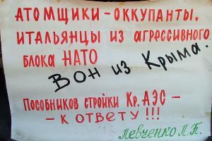 Плакат противников строительства Крымской АЭС, конец 1980-х гг. ©Фото из архива Владимира Бубликова