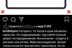 ©Скриншот поста губернатора Кубани Вениамина Кондратьева в инстаграме, instagram.com/kondratyevvi/