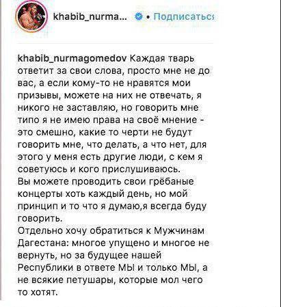 ©Скриншот со страницы instagram.com/khabib_nurmagomedov
