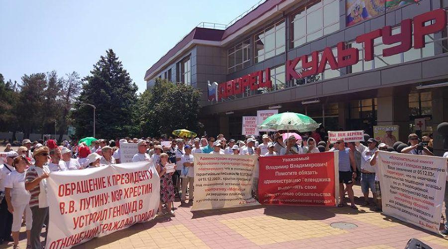 ©Фото из группы «Митинг в Геленджике» «ВКонтакте», vk.com/public150740696