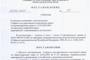 ©Документ с сайта управления Роспотребнадзора по Краснодарскому краю, 23.rospotrebnadzor.ru