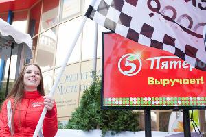 Открытие «Пятёрочки» в Сочи ©Никита Быков, ЮГА.ру