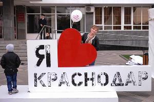 """Молодежный День города: """"Литературный Краснодар"""" ©Михаил Ступин, ЮГА.ру"""