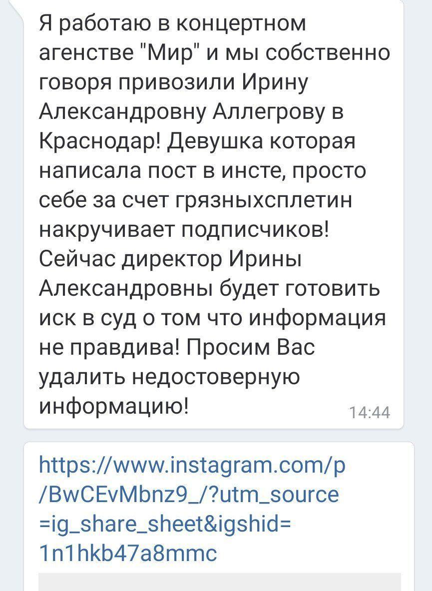 ©Скриншот сообщения в телеграм-канале «Туподар»