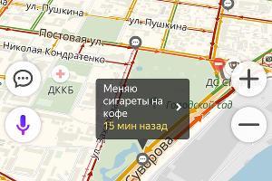 ©Скриншот из «Яндекс. Навигатора»
