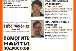 ©Изображение поискового отряда «ЛизаАлерт», vk.com/lizaalert_krasnodarskij_kraj