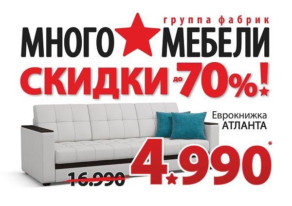 банкротство много мебели