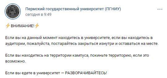 ©Скриншот из группы ПГНИУ во «ВКонтакте», https://vk.com/permuniversity