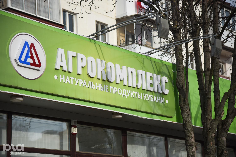 Магазин «Агрокомплекс» ©Фото Елены Синеок, Юга.ру