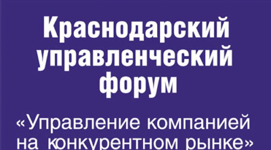 """Краснодарский управленческий форум """"Управление компанией на конкурентном рынке"""" ©Фото Юга.ру"""