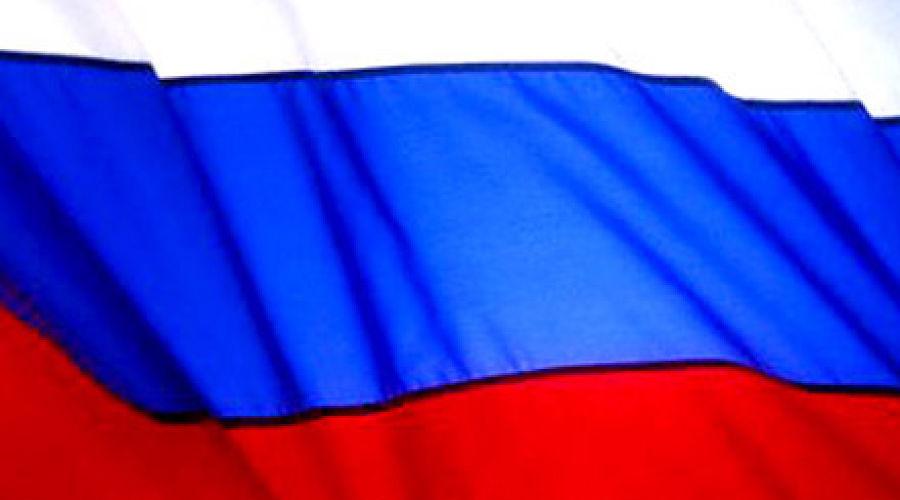 Флаг России ©Фото Юга.ру