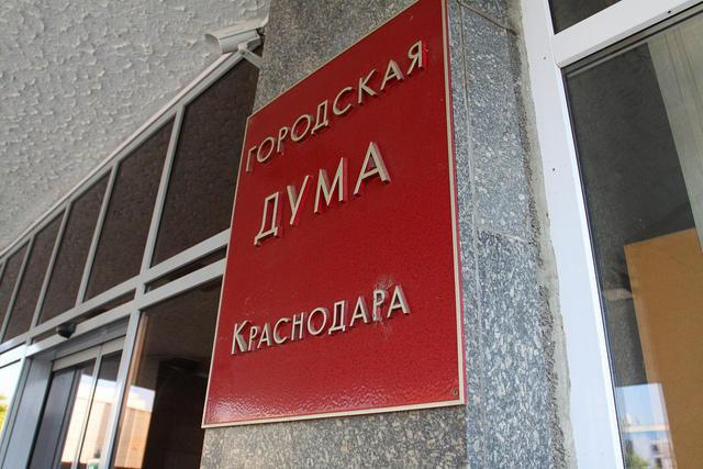 Бюджет Краснодара «вырос» на97 млн
