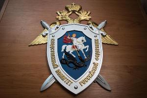 Следственный комитет ©Фото Елены Синеок, Юга.ру