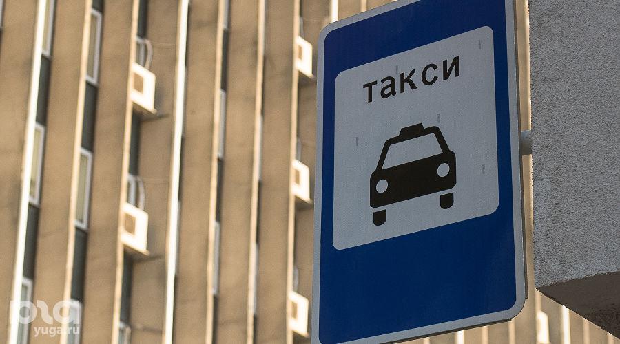 Такси ©Фото Елены Синеок, Юга.ру