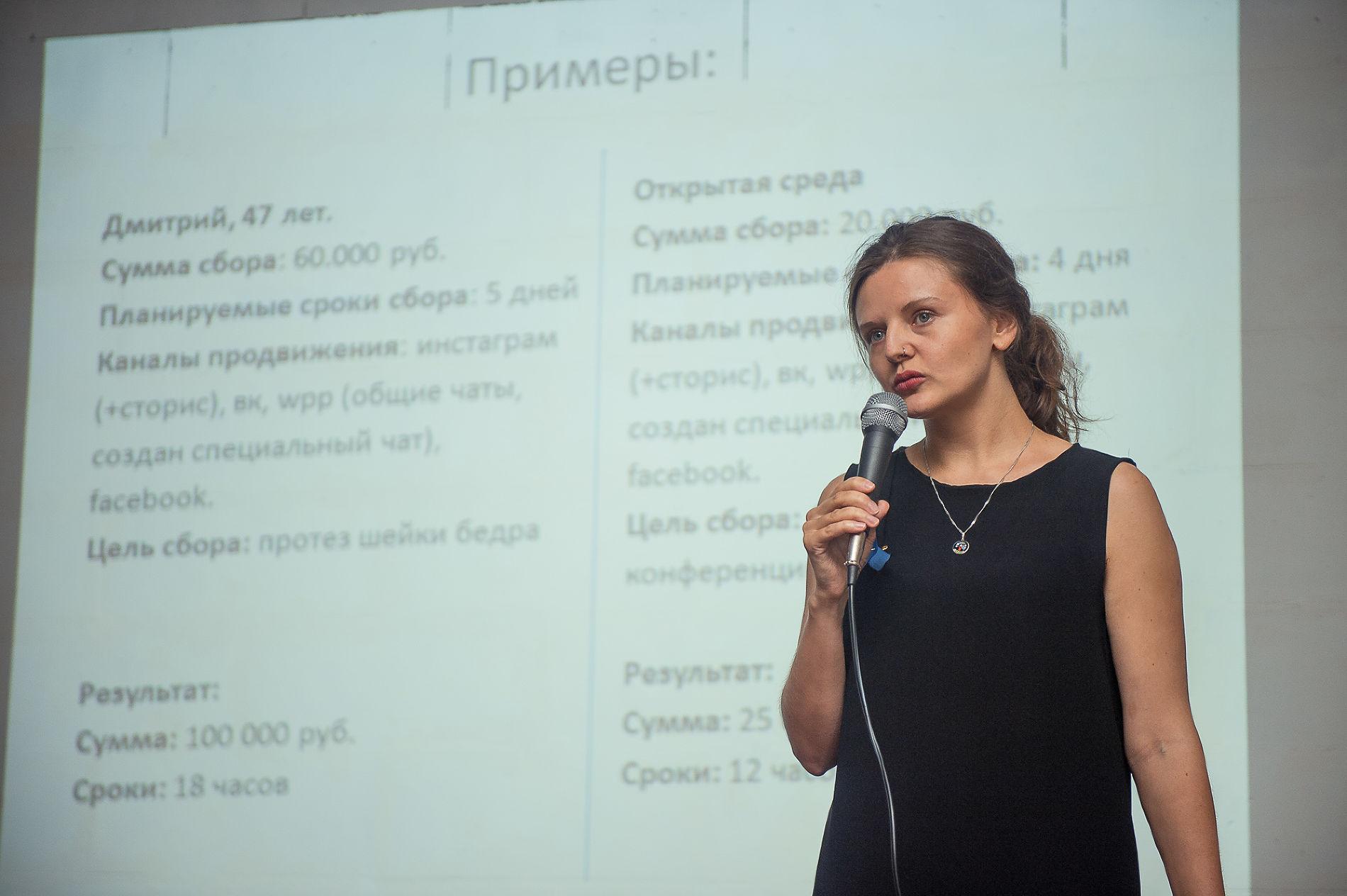 Елена Пастух рассказывает о собственных успешных сборах ©Фото Андрея Резуна