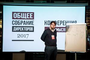 Конференция «Общее собрание директоров» в Сочи ©Фото Никиты Стародубцева