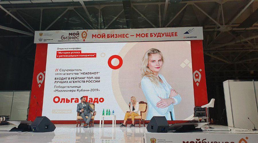 Ольга Ладо на форуме «Дело за малым» в Краснодаре ©Фото предоставлено Ольгой Ладо