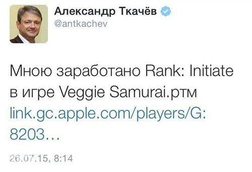 Veggie Samurai в твиттере Ткачева ©скриншот