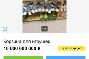 ©Скриншот объявления с Авито, avito.ru/krasnodar/tovary_dlya_detey_i_igrushki/korzina_dlya_igrushek_2200617249